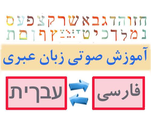 آموزش صوتی زبان عبری (اسرائیلی) به فارسی