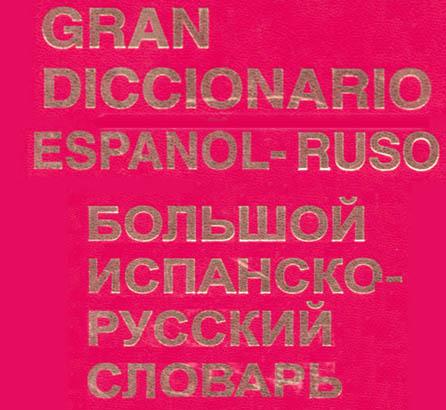 کاملترین و جامع ترین دیکشنری اسپانیایی به روسی