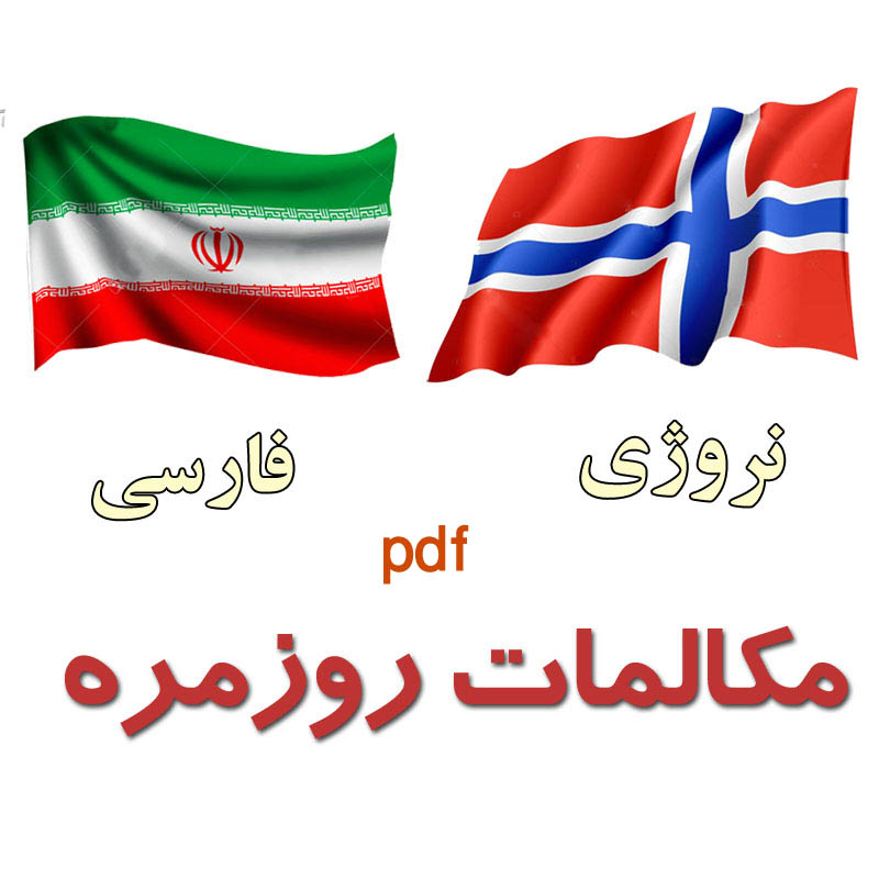 کتاب مکالمات روزمره نروژی به فارسی