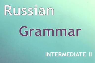 گرامر زبان روسی