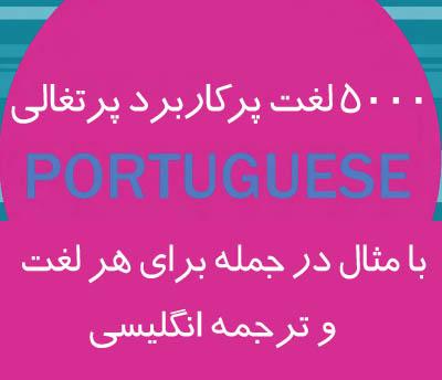 5000 لغت مهم پرتغالی