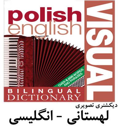 دیکشنری تصویری دوزبانه لهستانی - انگلیسی