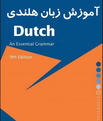 کتاب آموزش زبان هلندی برای فارسی زبانان به علاوه