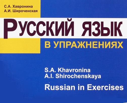 کتاب آموزش زبان روسی Russian In Exercises