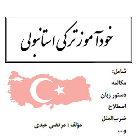 کتاب آموزش ترکی استانبولی. کاملترین کتاب برای یادگیری زبان ترکی استانبولی