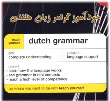 کتاب خود آموز گرامر زبان هلندی - Teach Yourself Dutch Grammar