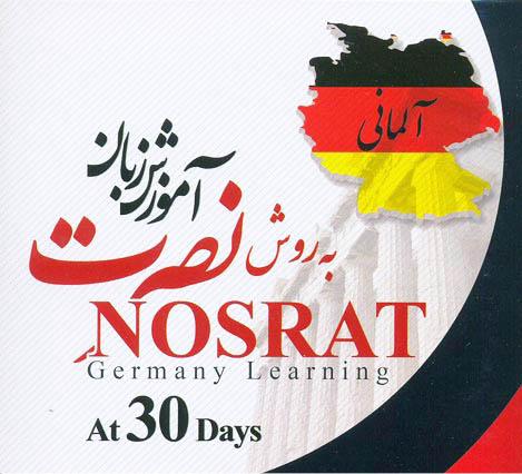 مجموعه آموزش نصرت  - آلمانی (ارزانتر از همه جا)