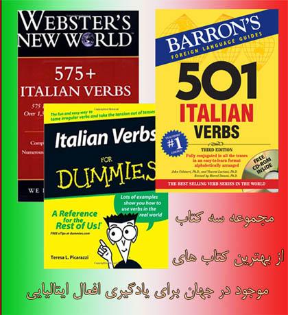 افعال ایتالیایی. مجموعه سه کتاب معروف در زمینه آموزش و تمرین افعال ایتالیایی