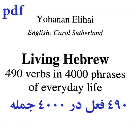 عبری-490 فعل در چهار هزار جمله