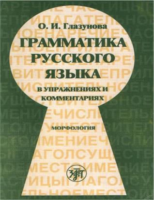 کتابی مناسب جهت آمادگی در کنکور ارشد زبان روسی