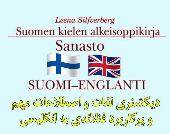 دیکشنری لغات و اصطلاحات مهم و پرکاربرد فنلاندی به انگلیسی