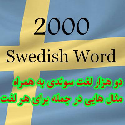 دو هزار لغت مهم و کاربردی سوئدی با مثال و ترجمه انگلیسی