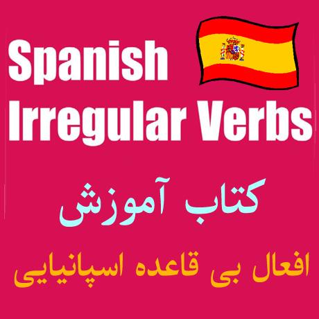 کتاب آموزش افعال بی قاعده در زبان اسپانیایی