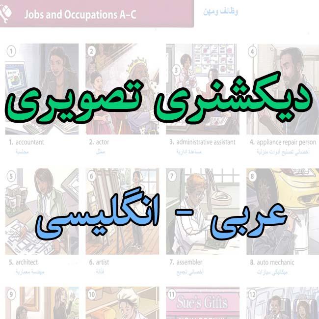 دیکشنری تصویری عربی - انگلیسی