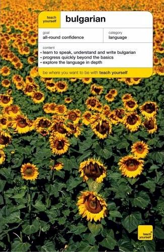 کتاب خودآموز زبان بلغاری به همراه فایل های صوتی
