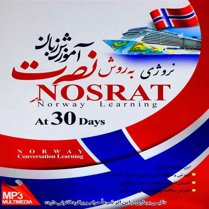 زبان نروژی به روش نصرت (ارزانتر از همه جا)