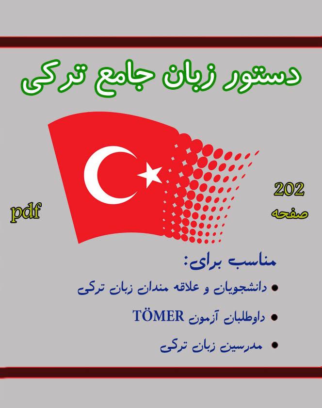 کتاب دستور زبان جامع ترکی استانبولی