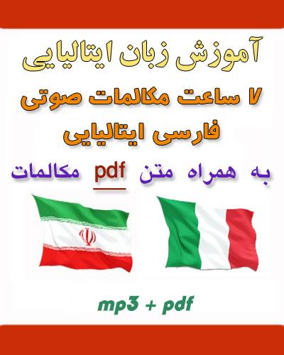 7 ساعت مکالمات صوتیِ  فارسی - ایتالیایی به همراه متن