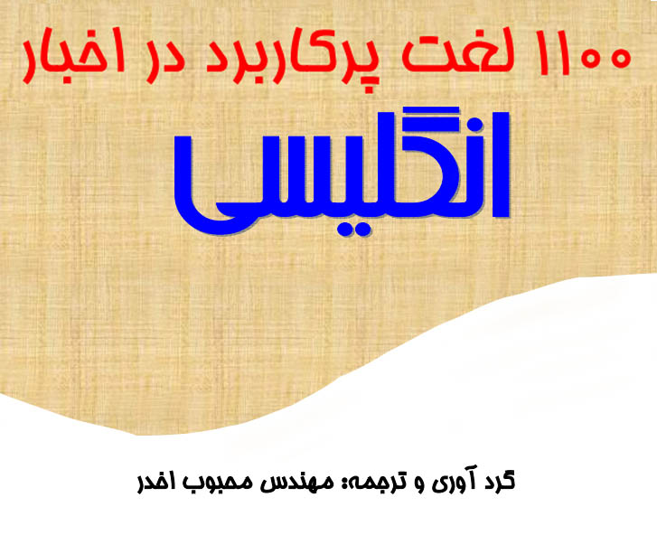 1100 وازه انگلیسی در اخبار با ترجمه فارسی و مثال برای هر کلمه
