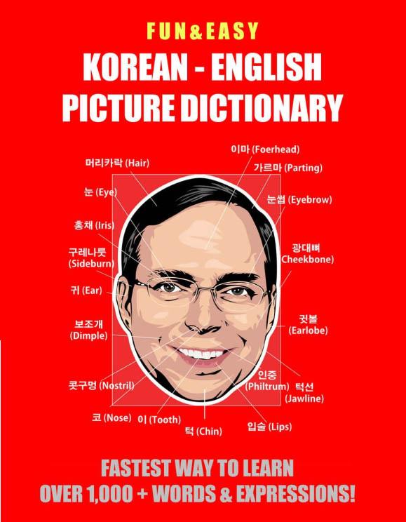 دیکشنری تصویری کره ای - انگلیسی