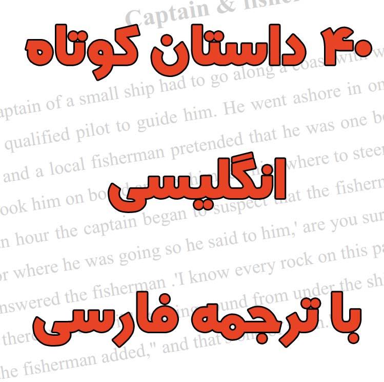 40 داستان کوتاه انگلیسی با ترجمه فارسی