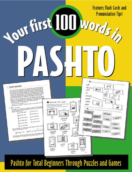 100 لغت ابتدایی در زبان پشتو با ترجمه انگلیسی (کتاب تصویری)