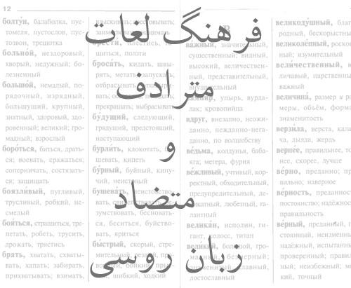 فرهنگ لغات مترادف و متضاد زبان روسی