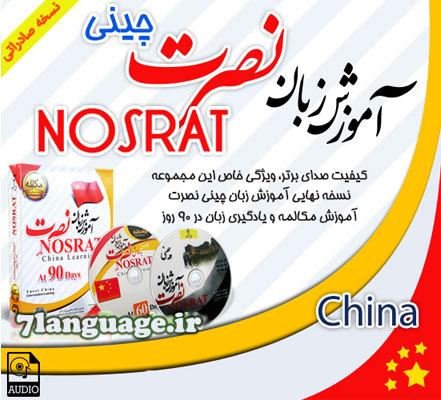 آموزش زبان چینی به روش نصرت (ارزانتر از همه جا)