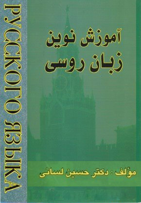 کتاب آموزش نوین زبان روسی