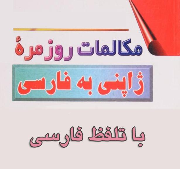 کتاب pdf مکالمه ژاپنی فارسی با تلفظ