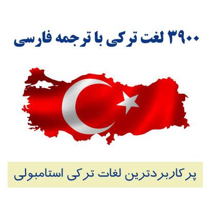 3900 لغت ترکی استانبولی با ترجمه فارسی
