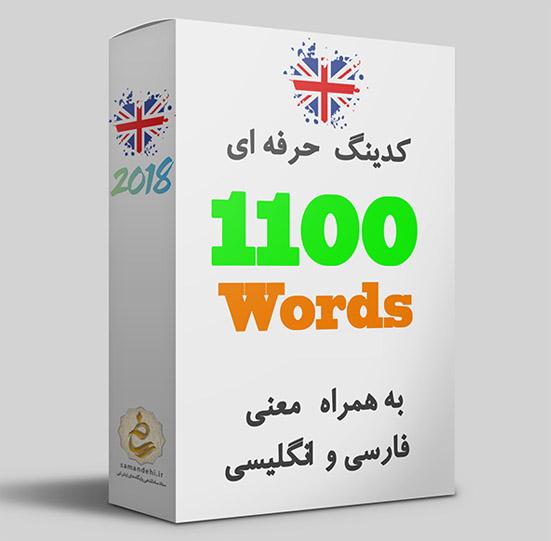 حفظ کردن 1100 کلمه انگلیسی به روش کدینگ