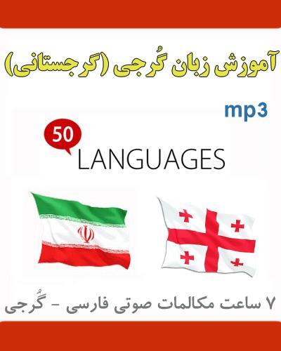 آموزش صوتی زبان گرجی (گرجستانی)