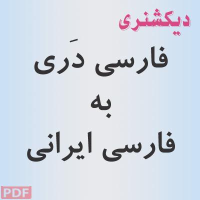 دیکشنری فارسی دری به فارسی ایرانی