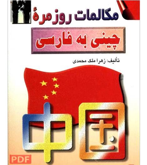 کتاب مکالمات روزمره چینی به فارسی با تلفظ