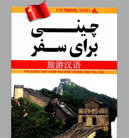 کتاب چینی برای سفر