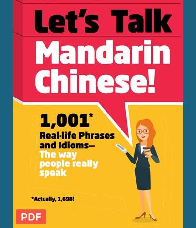 مکالمات، اصطلاحات و لغات زبان چینی با تلفظ