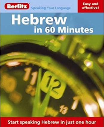 مکالمات زبان عبری ( متن و صوت)