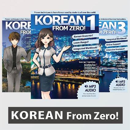 مجموعه کتاب های Korean from zero 1, 2, 3