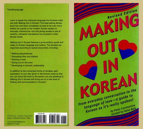 کتابچه مکالمات عامیانه زبان کره ای