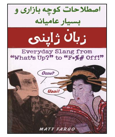 اصطلاحات کوچه بازاری و بسیار عامیانه زبان ژاپنی
