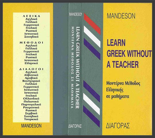 کتاب آموزش زبان یونانی Learn Greek without a teacher