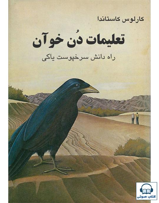کتاب صوتی تعلیمات دون خوآن از کارلوس کاستاندا