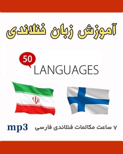 آموزش صوتی زبان فنلاندی به فارسی