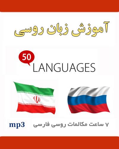 آموزش صوتی زبان روسی به فارسی