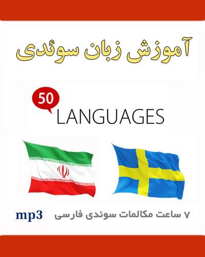 آموزش صوتی زبان سوئدی به فارسی