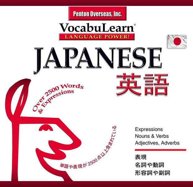 لغات و اصطلاحات ضروری زبان ژاپنی Vocabulearn Japanese
