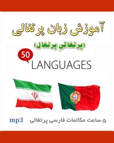 آموزش صوتی زبان پرتغالی (پرتغال)