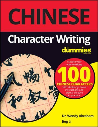 کتاب آموزش نگارش خط چینی Chinese Character Writing For Dummies