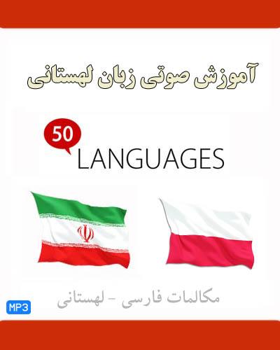 آموزش صوتی زبان لهستانی به فارسی